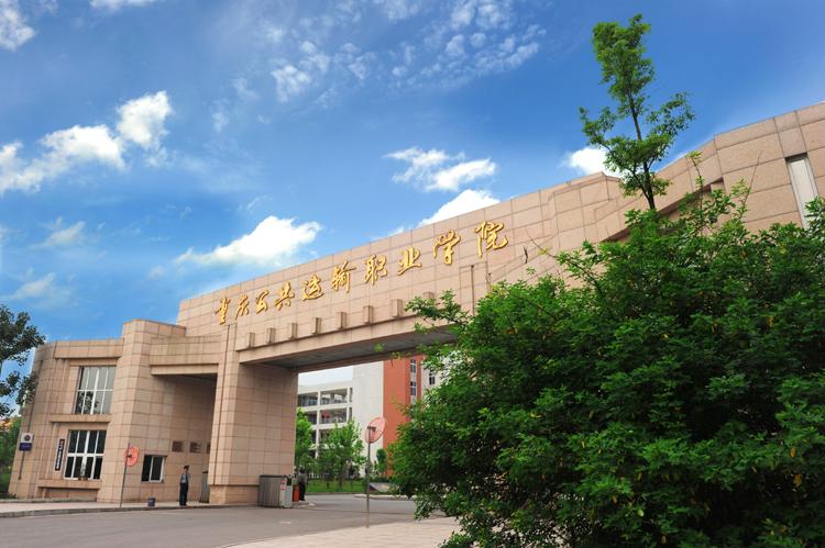 学院座落在重庆市江津区双福工业园区,占地面积185426,校舍建筑面积约100000,新征教育发展用地200000。学院围绕交通行业发展对技能人才的需求设置专业,截至目前,开设了城市轨道交通系等5个系共17个专业20个专业方向,建成了西部领先的城市轨道交通技术实训中心等教学实训机构30余个,建立了校外实训基地近50个。同时学院还设有国家职业技能鉴定所、重庆市智能化汽车驾驶培训及考证中心,可为学生考取职业资格证和驾驶执照提供便利。 学院凸显集团化办学优势,实行校企一体的办学体制,开设专业紧密结合公共交