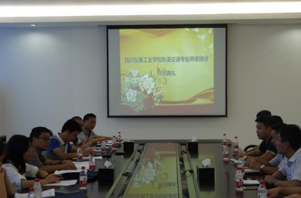 四川仪表工业学校轨道交通师资培训班正式开班