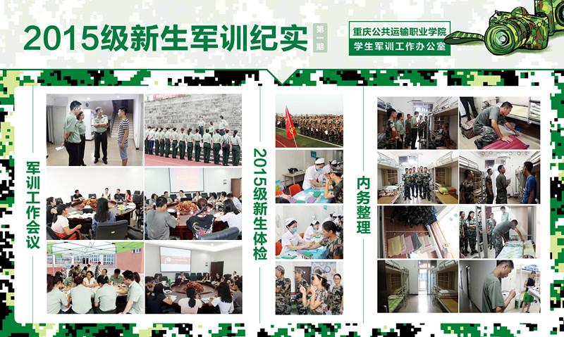 2015级军训风采纪实(一)