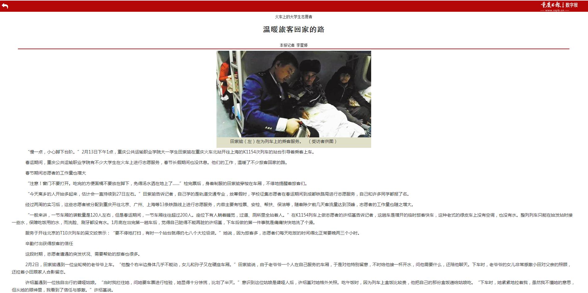 【重庆日报】火车上的大学生志愿者——温暖旅客回家的路