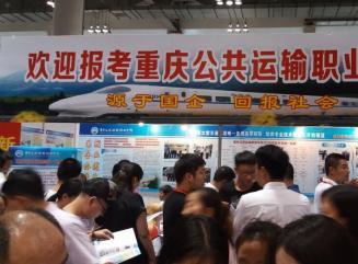 欢迎报考重庆公共运输职业学院,重庆国际会展中心(南坪)咨询会我们与你面对面