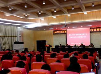 重庆市教育评估院组织召开2017年高职教育新专业合格评估工作布置暨培训会