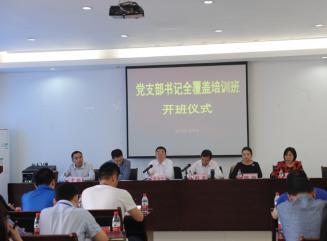 我院承办的国资委党支部书记全覆盖培训正式开班