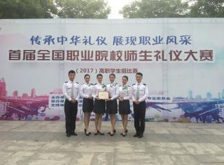 我院在首届全国职业院校师生礼仪大赛中荣获佳绩