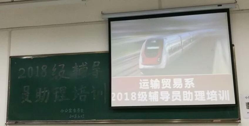 【公运】2018级辅导员助理培训
