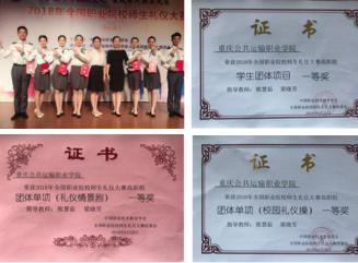 四项全国一等奖!——我院在全国职业院校师生礼仪大赛中再次荣获佳绩