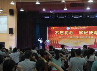 """不忘初心,牢记使命——学院党委召开2018年""""七一""""表彰大会"""
