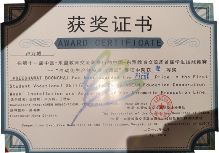 【公运】重庆公共运输职业学院中泰学子联手勇夺全国冠军!