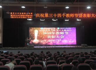 弘扬高尚师德,潜心立德树人 ——我院召开庆祝第三十四个教师节表彰大会