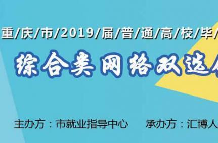 重庆市2019届普通高校毕业生双选会