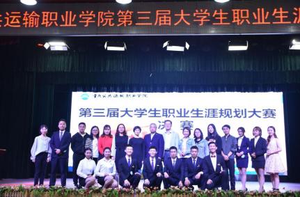 明确个人目标,成就中国梦想——我院成功举办第三届大学生职业生涯规划大赛决赛
