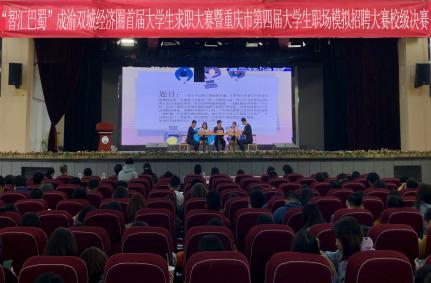 重庆运输职院大学生职场模拟招聘大赛落幕
