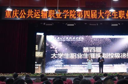 筑梦巴蜀,赢在职场--重庆运输职院第四届大学生职业生涯规划大赛决赛圆满举行